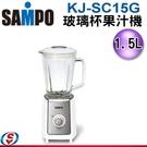 【信源】 1.5L【SAMPO聲寶果汁機】KJ-SC15G