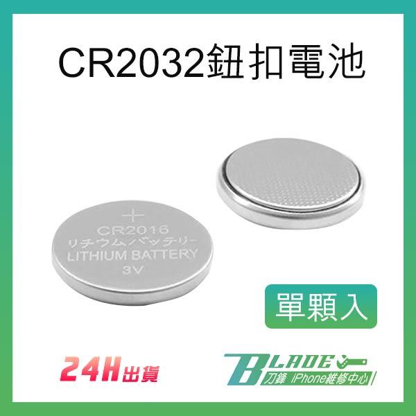 現貨 CR2032鈕扣電池 單顆入 3V 紐扣電池 水銀電池 錳鋅電池 鹼性電池 碳鋅電池
