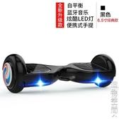 龍吟兒童成人雙輪智慧電動自平衡車成年體感兩輪代步平行車學生 NMS名購居家