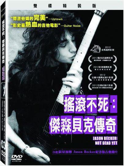 搖滾不死:傑森貝克傳奇 雙碟版 雙DVD (音樂影片購)