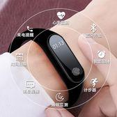 智能手環男心率監測血壓運動智能手環防水計步器多功能藍牙手錶女【六月熱賣好康低價購】