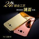 【SZ14】YY A8 a8手機殼 鏡面框+推拉背板 Grand prime G530大奇機 手機殼 小奇機G360
