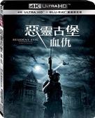 【停看聽音響唱片】【BD】惡靈古堡:血仇 雙碟限定版『4K』
