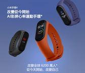 小米手環4 原廠 現貨 NFC版 標準版 套裝 繁體中文 運動手環 2019 彩色 大螢幕 心率檢測 LINE 線上支付