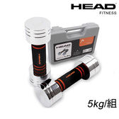 HEAD海德 組合式啞鈴組-5kg 電鍍材質 握推 平舉 重量/負重訓練