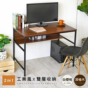 【Hopma】簡約雙層工作桌/書桌/辦公桌深柚木