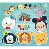 【東雨】撕下黏上,數字1-5 (Tsum Tsum系列) 魔鬼氈遊戲貼片 厚紙板硬頁書