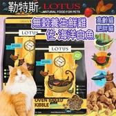 【培菓平價寵物網】加拿大Lotus樂特斯》無穀養生鮮雞佐海洋白魚高齡/肥胖貓-2.2磅/0.99kg