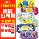 BCL saborino 早安面膜 清爽型 保濕型 美白型 / 晚安面膜 多款供選 公司貨 艾莉莎ELS