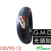 機車兄弟【G.M.D  GTT 100/90-12 F 光頭胎】