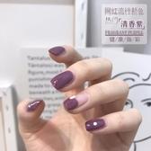 指甲油 網紅款清香紫色甲油膠2019年新色顯白磨砂梅子色流行色持久光療膠