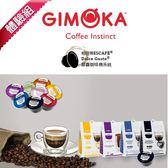 GK-DGA 體驗組 Gimoka 咖啡膠囊( 8杯) ☕Dolce Gusto專用☕