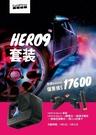 GoPro HERO 9 Black 全方位運動攝影機 假日組 公司貨 運動攝影機 運動相機 防水攝影機