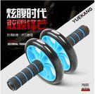 訓練運動健身器材家用女士靜音減肚子滾滑輪yhs1272【123休閒館】