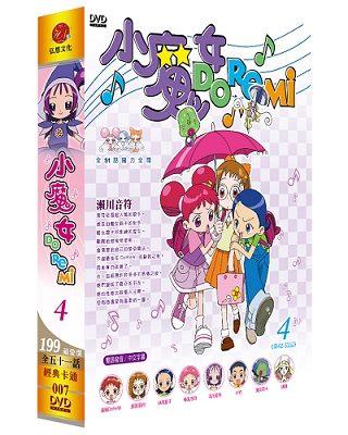 【停看聽音響唱片】【DVD】小魔女DoReMi 42-51話(全51話)