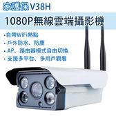 雙天線鋁合金防水攝影機【1080P夜視AV380】200萬6玻鏡頭.手機直聯 無線WIFI監視器V38H