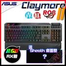 [ PCPARTY ] 送桌面墊 華碩 ASUS ROG Claymore II TKL 80% 無線雙模 機械式鍵盤