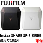 FUJIFILM instax SHARE SP-3 相印機 SP3 方型底片 相印機 馬上看相印機 印相機  平輸