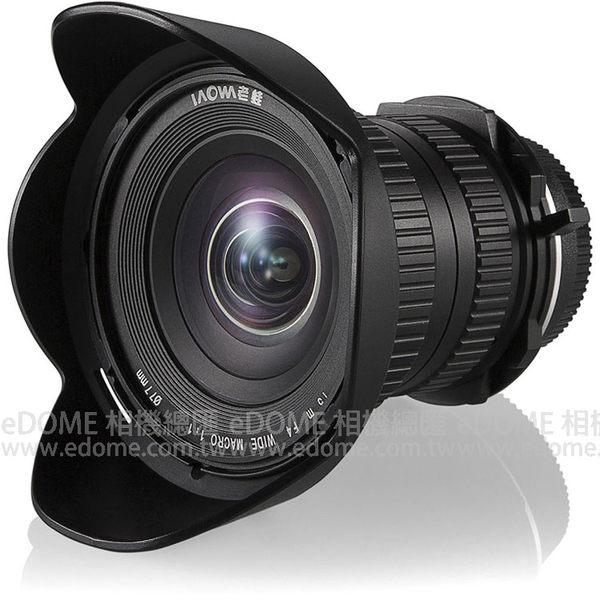 LAOWA 老蛙 15mm F4 Macro 1:1 微距鏡頭 FOR SONY E-MOUNT (6期0利率 免運 湧蓮國際公司貨) 手動鏡頭 移軸鏡頭