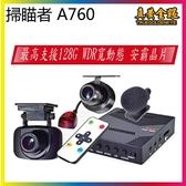 【真黃金眼】掃瞄者 A760 前後分離式雙鏡頭 1080P 155度超廣角行車記錄器 送32G