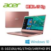 Acer 宏碁 SF314-58-5720 粉 14吋 輕薄筆電 i5-10210U/4G/1THD/1.45KG/Win10