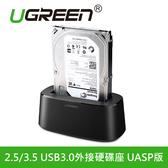 現貨Water3F綠聯 2.5/3.5 USB3.0外接硬碟座 UASP版