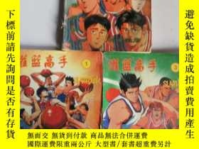 二手書博民逛書店罕見灌籃高手(1.3.4)三本合售Y200392 井上雄彥 廣西