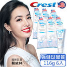 美國Crest 專業鑽白 牙膏116g 強健琺瑯質 6入