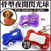 *KING WANG*《2段式LED骨頭造型寵物吊牌》防潑水,夜間散步安全