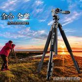 相機支架 偉峰WF6663A鋁合金專業三腳架單反數碼相機架長焦鏡頭旅游腳架 igo維科特3C