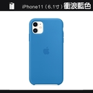 Apple iPhone 11 原廠矽膠護套 iPhone 11 原廠保護殼 美國水貨【衝浪藍色】 原廠盒裝