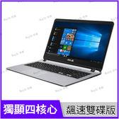 華碩 ASUS Vivobook X507UB-0331B8250U 灰【送128G SSD/i5 8250U/15.6吋/MX110/娛樂筆電/Win10/Buy3c奇展】X507U