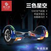 平衡車兒童雙輪成人電動車體感兩輪平衡車智能漂移車代步車 st3432『美好時光』