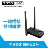 TOTOLINK EX1200T AC1200 雙頻無線WIFI訊號延伸器 [富廉網]