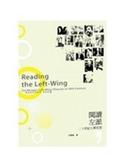 (二手書)閱讀左派:20世紀左翼思想