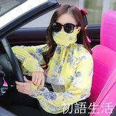 披風防曬口罩護頸女夏防紫外線透氣薄款騎行遮臉護耳面罩開車雪紡披肩 初語生活