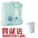 【法國Beaba】BabyCook Solo 嬰幼兒副食品調理機-馬卡龍藍