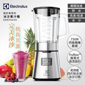 送康寧防爆款隨行X杯550ml(花舞戀)【Electrolux 伊萊克斯】設計家系列.冰沙果汁機(EBR7804S)