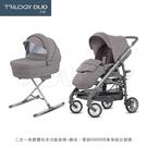 Inglesina 英吉利那 Trilogy Duo 二合一卓爵雙向多功能嬰兒座椅+睡床 -行星灰