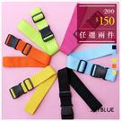 旅行必備防摔行李箱束帶-共4色-(特價品)-A11110147-天藍小舖