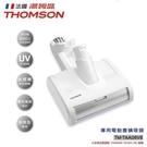 【現貨】THOMSON 湯姆盛 限 SA-V18D 吸塵器 專用電動刷頭 TM-TAA06V8 法國 小白 公司貨