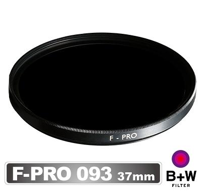 【聖影數位】B+W F-Pro 093 IR 37mm dark red 830 紅外線光學濾鏡【捷新公司貨 】