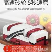 磨刀機 德國快速磨刀器家用電動菜刀剪磨刀石神器廚房多功能全自動磨刀機