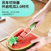 切瓜神器 分割器吃西瓜風車刀切塊器切丁西瓜風車切片削水果 巴黎春天