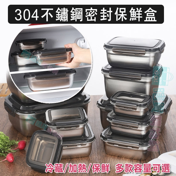 304不鏽鋼密封保鮮盒(850ml) 飯盒 便當盒 冰箱分類 冷藏冷凍加熱