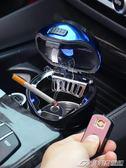 多功能車載煙灰缸帶蓋LED燈通用車用個性創意汽車內煙灰缸懸掛式  潮流前線