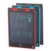 12寸液晶手寫板 兒童光能小黑板手寫板電子畫板寫字草稿筆記本