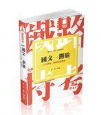 國文─測驗(鐵路特考.升資考.各類考試適用)