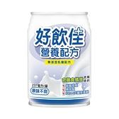 好飲佳 均衡營養配方 原味不甜 237ml*24罐/箱 贈8罐【躍獅】