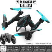 遙控飛機專業四軸飛行器無人機模直升充電玩具兒童【全館免運】